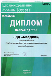Диплом МедДик